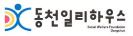 동천요양원:처음으로